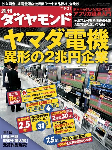 週刊ダイヤモンド 08年6月21日号