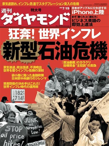 週刊ダイヤモンド 08年7月19日号