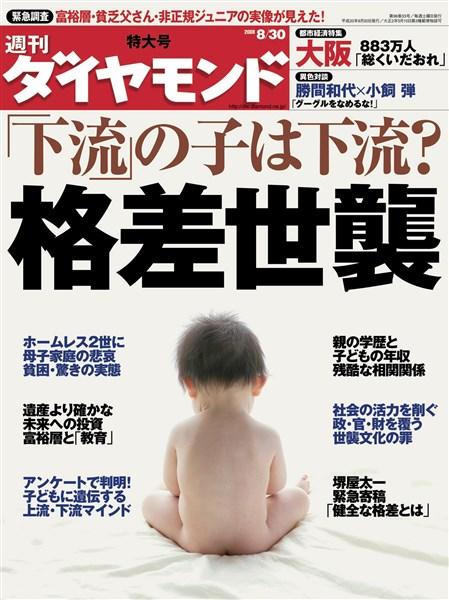 週刊ダイヤモンド 08年8月30日号