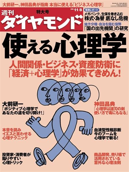週刊ダイヤモンド 08年11月8日号