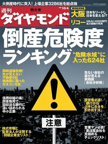 週刊ダイヤモンド 08年10月4日号