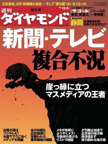 週刊ダイヤモンド 08年12月6日号