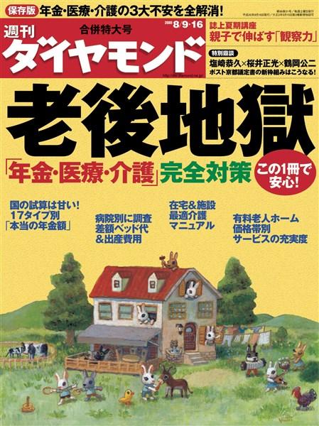 週刊ダイヤモンド 08年8月16日合併号