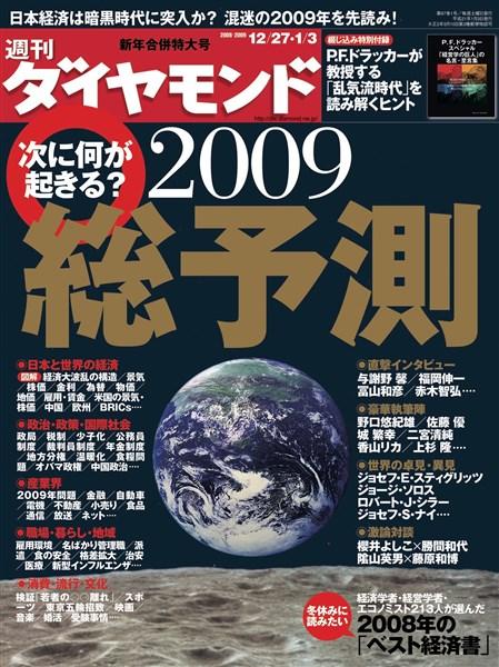 週刊ダイヤモンド 09年1月3日合併号