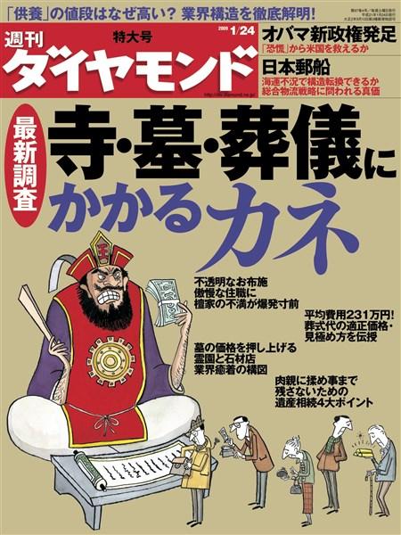 週刊ダイヤモンド 09年1月24日号