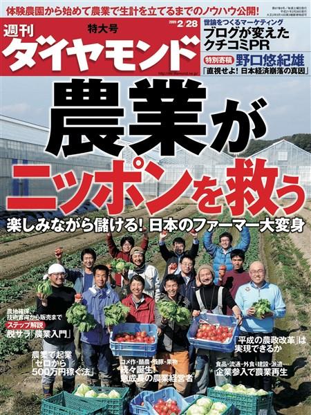 週刊ダイヤモンド 09年2月28日号