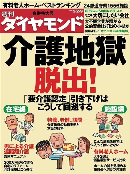 週刊ダイヤモンド 09年5月9日合併号