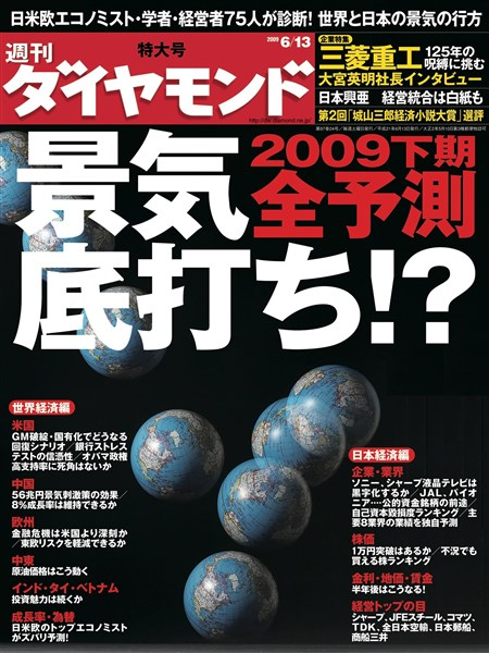 週刊ダイヤモンド 09年6月13日号