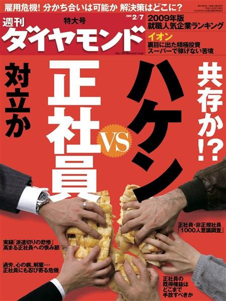 週刊ダイヤモンド 09年2月7日号
