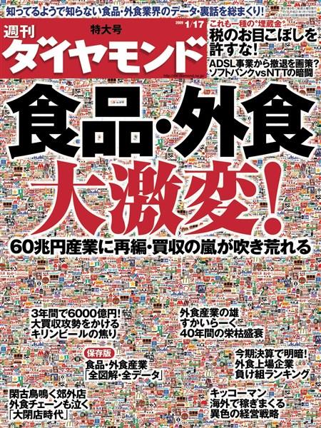週刊ダイヤモンド 09年1月17日号