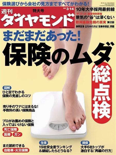 週刊ダイヤモンド 09年3月14日号