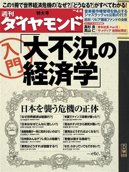 週刊ダイヤモンド 09年4月4日号