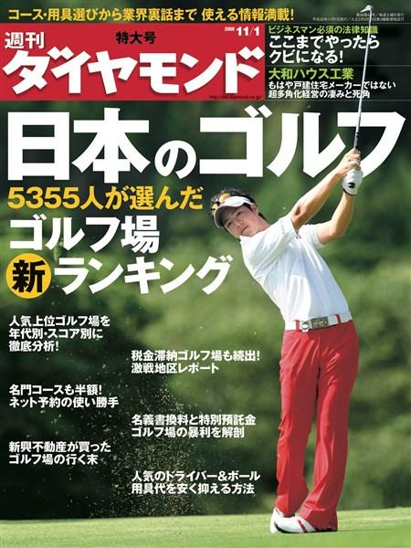 週刊ダイヤモンド 08年11月1日号