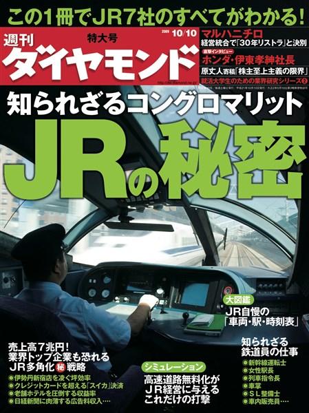 週刊ダイヤモンド 09年10月10日号