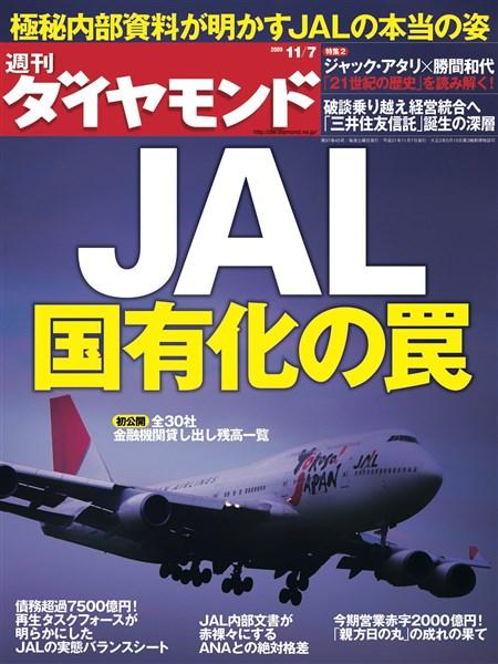 週刊ダイヤモンド 09年11月7日号
