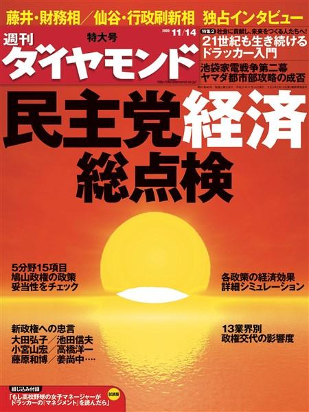 週刊ダイヤモンド 09年11月14日号