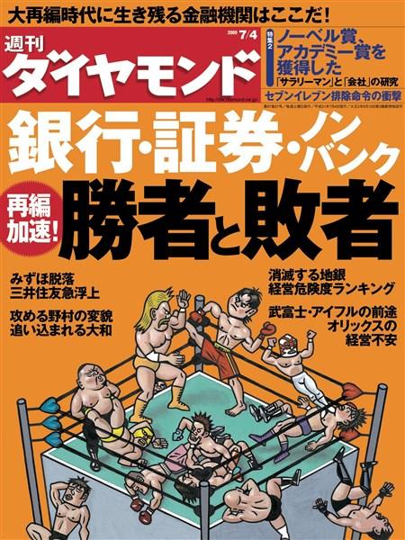 週刊ダイヤモンド 09年7月4日号