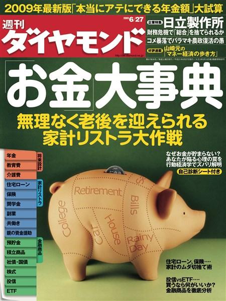 週刊ダイヤモンド 09年6月27日号
