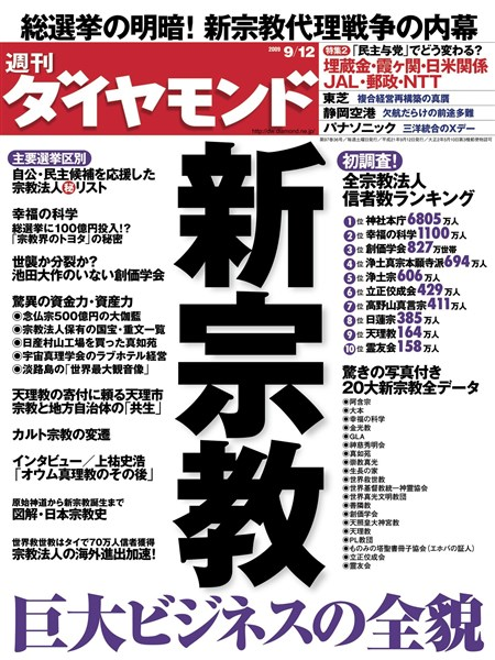 週刊ダイヤモンド 09年9月12日号