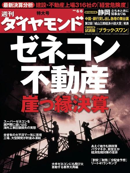週刊ダイヤモンド 09年6月6日号