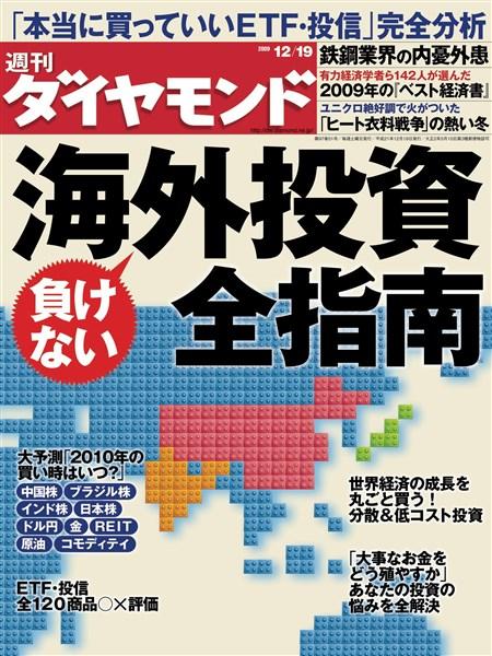 週刊ダイヤモンド 09年12月19日号