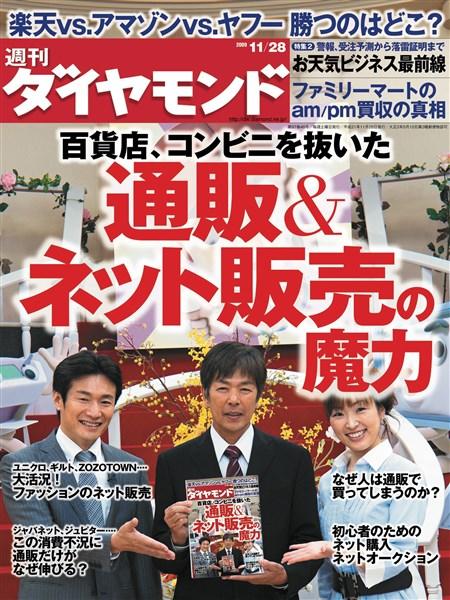 週刊ダイヤモンド 09年11月28日号