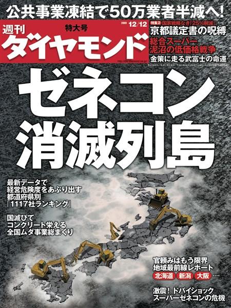 週刊ダイヤモンド 09年12月12日号