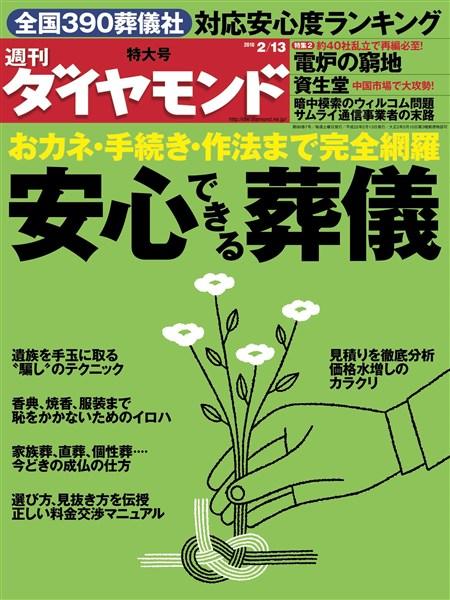 週刊ダイヤモンド 10年2月13日号