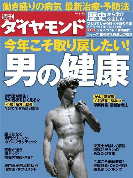 週刊ダイヤモンド 10年1月9日号