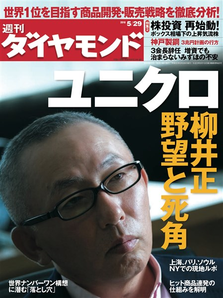 週刊ダイヤモンド 10年5月29日号