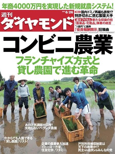 週刊ダイヤモンド 10年6月26日号