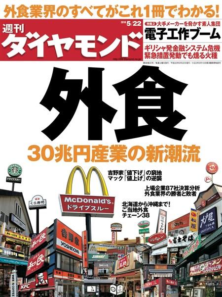 週刊ダイヤモンド 10年5月22日号