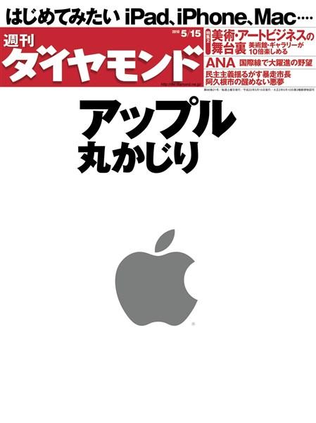 週刊ダイヤモンド 10年5月15日号