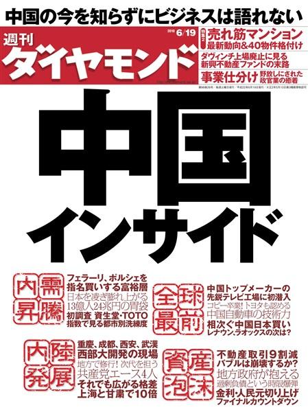 週刊ダイヤモンド 10年6月19日号