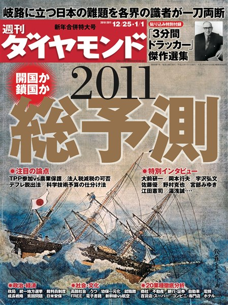 週刊ダイヤモンド 11年1月1日合併号