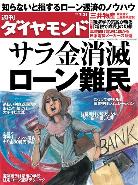 週刊ダイヤモンド 10年7月31日号