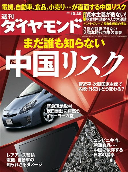 週刊ダイヤモンド 10年10月30日号