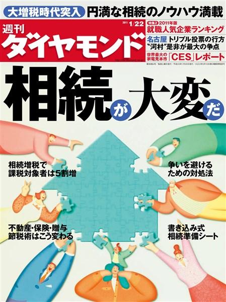 週刊ダイヤモンド 11年1月22日号