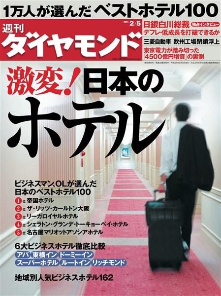 週刊ダイヤモンド 11年2月5日号