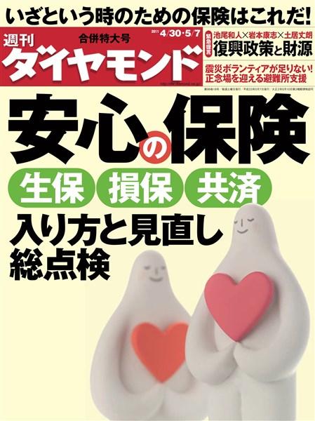 週刊ダイヤモンド 11年5月7日合併号