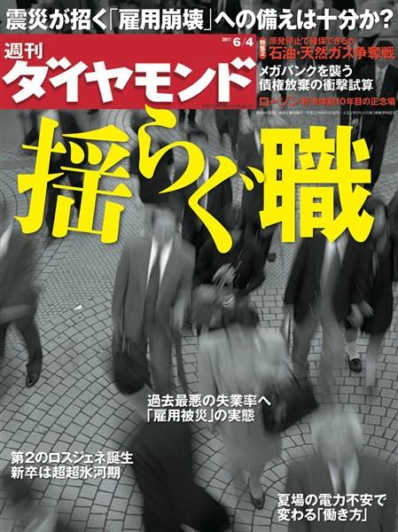 週刊ダイヤモンド 11年6月4日号