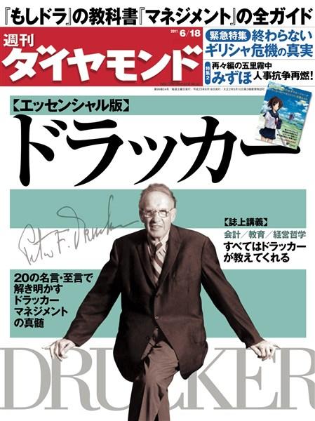 週刊ダイヤモンド 11年6月18日号