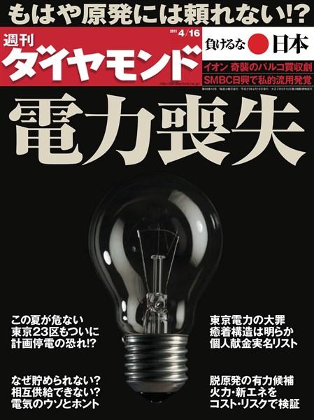週刊ダイヤモンド 11年4月16日号
