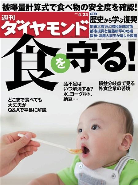 週刊ダイヤモンド 11年4月23日号