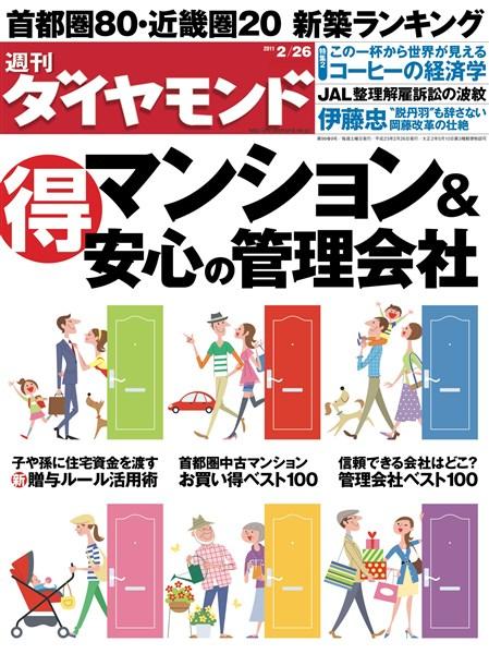 週刊ダイヤモンド 2011年2月26日