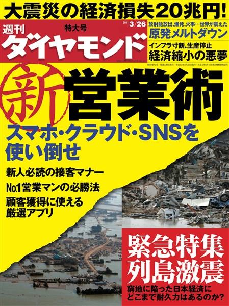 週刊ダイヤモンド 11年3月26日号