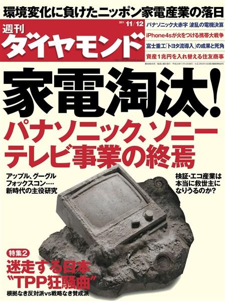 週刊ダイヤモンド 11年11月12日号