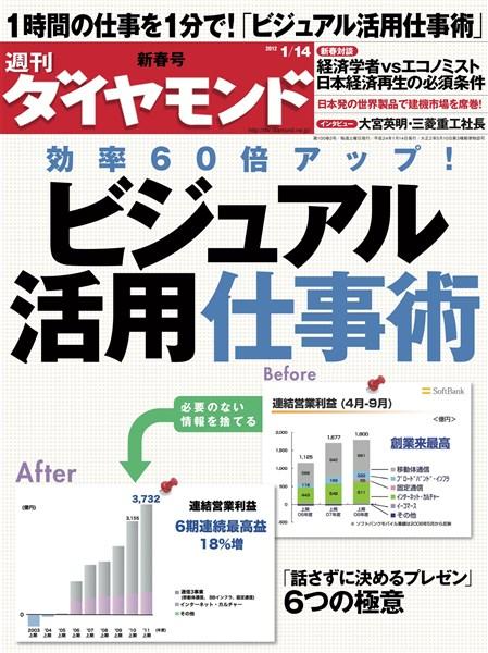週刊ダイヤモンド 12年1月14日号