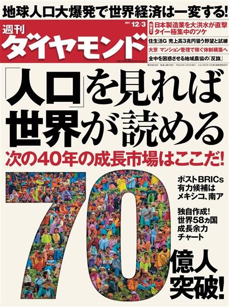 週刊ダイヤモンド 11年12月3日号