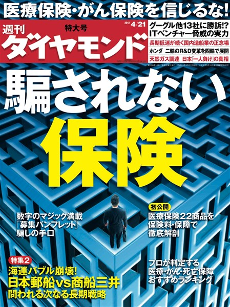 週刊ダイヤモンド 12年4月21日号